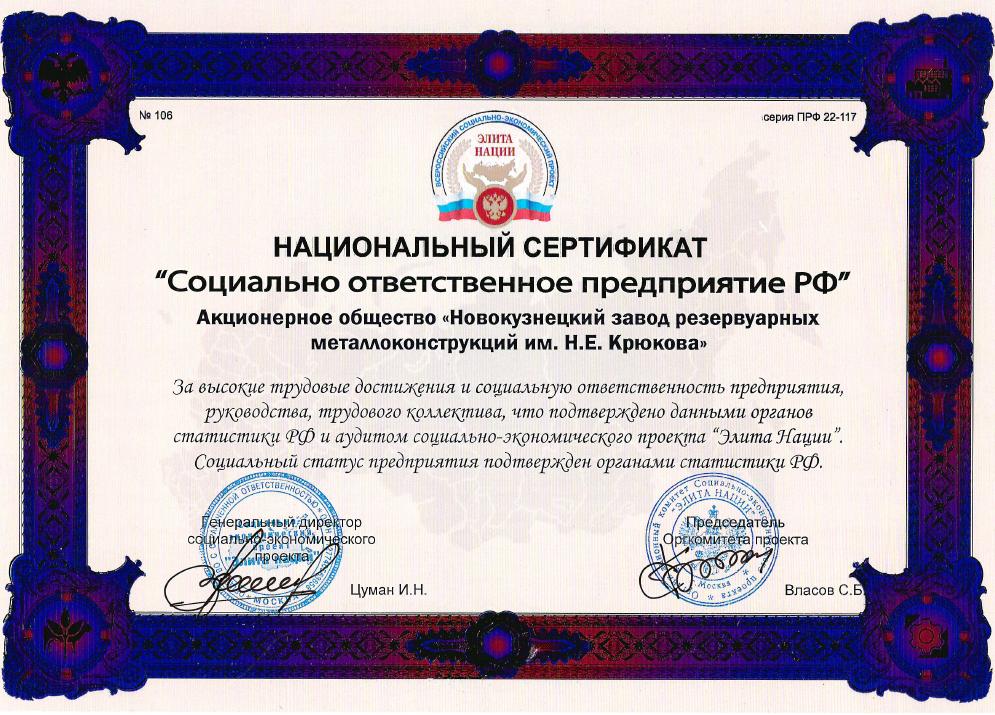 Социально ответственное предприятие  РФ.png